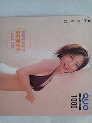 2005 DEC 巻頭特集記念 安田美沙子 クオ・カード(QUO) 1,000