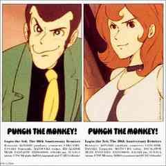 ルパン三世 PUNCH THE MONKEY !