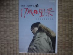 DVD 17歳の風景若松孝二監督