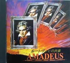 AMADEUS アマデウス:ルートヴィヒの肖像♪ 2nd Press★Art Cube