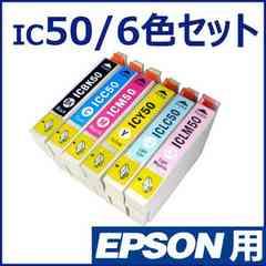 エプソン 互換インク IC50系(IC6CL50) 6色セットx11セット