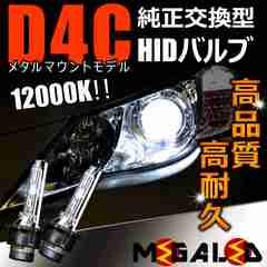 Mオク】タントエグゼカスタムL455/465S系/ヘッドライト純正交換HIDバルブ12000K