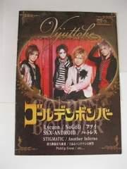 Vijjutoke 2010年9月月号 ゴールデンボンバー 非売品冊子