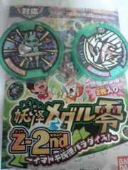 妖怪メダル零Z2ndUSOばくそく2枚新品未QR全未登録