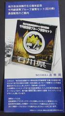 地方自治方施行60周年記念千円銀貨幣プルーブ貨幣セット石川県カタログ