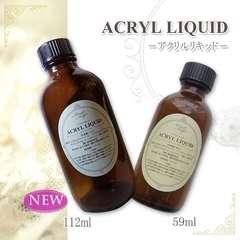 高品質 アクリルリキッド モノマー112ml