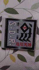 及川光博◆S.D.R.理想論(1995 bounce盤)