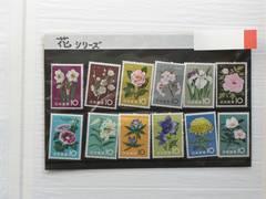 ☆花シリーズ 単片12種☆ 昭和36年(1961)