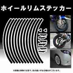 送料無料 松印通常カラーホイールリムステッカー デリカD:2 デリカD:5 CV/MB15S