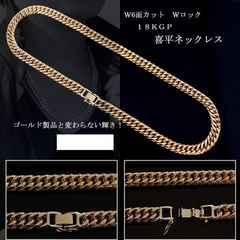 喜平6面Wネックレス!!K18GP仕上52cm