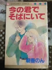 朝香のん  【今の君でそばにいて】 コミックス