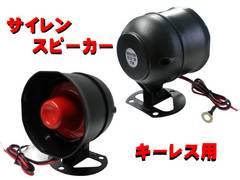 キーレス用 12V アンサーバック サイレンスピーカー