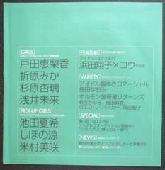浜田翔子、戸田恵梨香、杉原杏璃、しほの涼、他のDVD