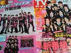 TVガイド2015/3/21→27 Hey!Sey!JUMP 表紙切り抜き