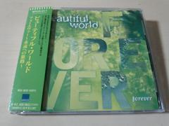 ビューティフル・ワールドCD「フォーエヴァー〜永遠への旅路〜」