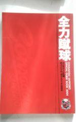 コンサドーレ札幌オフィシャルガイドブック2004