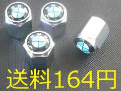 BMW青白エアーバルブキャップ4個セット高品質E87E36E39E46