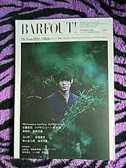送込み!BARFOUT!253☆