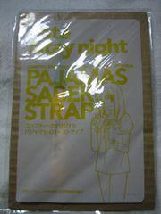 Fate/stay night パジャマセイバーストラップ フェイト