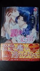 Eternity COMICS新刊☆野良猫は愛に溺れる*幸村佳苗