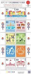 日デンマーク外交関係樹立150周年 82円切手 アンデルセン