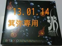 2005年「paint pops」初回限定盤◆ラスト1点新品即決