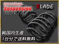 サンバー TV1 ダウンサス BLADE 2本SET