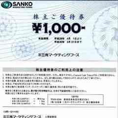 ☆三光マーケティングフーズ 優待 1000円券 1枚 金の蔵他 切手可