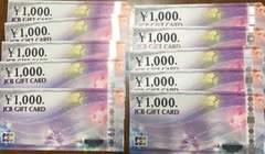 即決★JCBギフト券2万円分★切手可,割増無