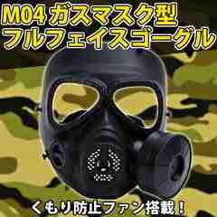 M04 ガスマスク型 フルフェイスゴーグル [くもり防止ファン搭載]