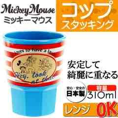 ミッキーマウス スタッキングカップ青 KP4 Sk178