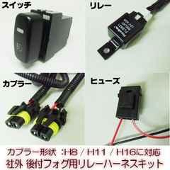 三菱ミツビシ用スイッチ付H8/H11/H16フォグランプ用リレー配線