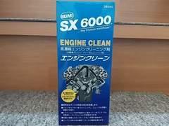 激安!!QMI SX6000 エンジンクリーニング剤 2本セット