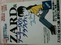絶版【ZARD】アーリー90'S.坂井泉水