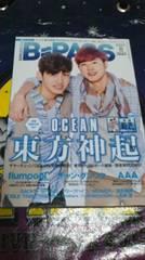 東方神起 表紙「B=PASS」2013年8月号。両面ポスター付き