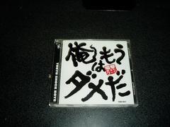 CD「電撃ネットワーク/俺はもうダメだ」06年盤