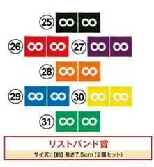 関ジャニ∞☆セブンイレブンくじ/25番リストバンド☆横山裕