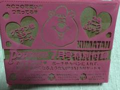 ★雑誌付録★クマタン★ミラーケース&チークリップセット★WC
