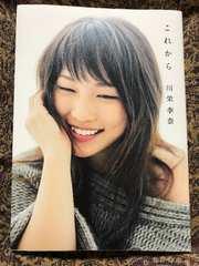 川栄李奈 これから 元AKB48 フォトブック写真集エッセイ