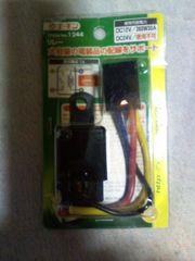 新古エーモンホーンリレーDC12V360W配線コード電装