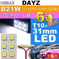 デイズ ルームランプ 6連 LED T10×31mm ホワイト 1個 as33