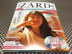 ZARD CD&DVD COLLECTIONセブンイレブン限定特製ピンナップ付き