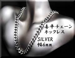 62cm/6mm/4面cut喜平チェーンネックレス/シルバー/上質◆necm01