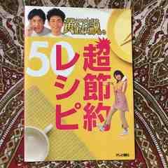 【本まとめ買い割引可】いきなり!黄金伝説。超節約レシピ50