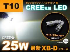 CREE XB-Dチップ LED 25W効率 T10 ホワイト 2個セット ポジションランプ