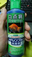 ★メチレンブルー水溶液 合成抗菌剤※ほぼ未使用