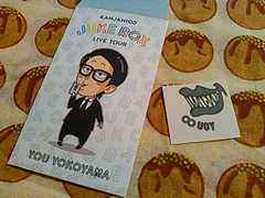 関ジャニ∞横山くんライブツアーJUKEBOXポチ袋+ボディシール