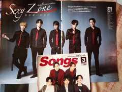 Sexy Zone『2/15発売QLAP 3月号&月刊ソングス』21�nピンナップ付き
