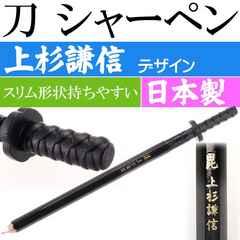 刀シャープペン 上杉謙信 日本製 ms141