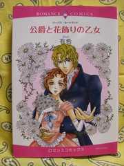 有希/公爵と花飾りの乙女(ロマンス系)
